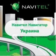 ПО для навигации Navitel Навител Навигатор +карты (Украина) Для телефонов 1год OEM (NAVITEL-UKR-1Y)
